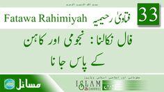 Fatawa Rahimiyah : Faal Nikalna Aur Kahin Najumi Ke Paas Jaana?   Sawal 33
