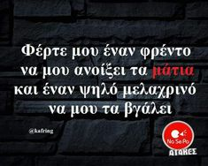 Funny Greek Quotes, Funny Picture Quotes, Funny Quotes, Stupid Funny Memes, Hilarious, Try Not To Laugh, English Quotes, True Words, Just For Laughs