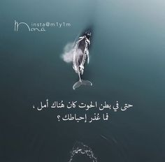 Sweet Words, Love Words, Beautiful Words, Quran Verses, Quran Quotes, Book Quotes, Words Quotes, Qoutes, Saving Quotes