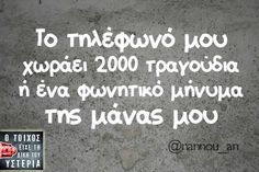 Funny Quotes, Funny Memes, Jokes, Free Therapy, Funny Greek, Funny Statuses, Greek Quotes, True Words, I Laughed