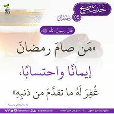اللهم أعنا علي صيام نهاره و قيام ليله