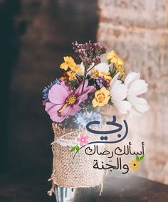 ❤Oh Lord❤ ❤I Ask For Your Satisfaction And Paradise❤ Syria Flag, Coffee Love, Tableware, Islamic, Paradise, Lord, History, Quotes, Quotations