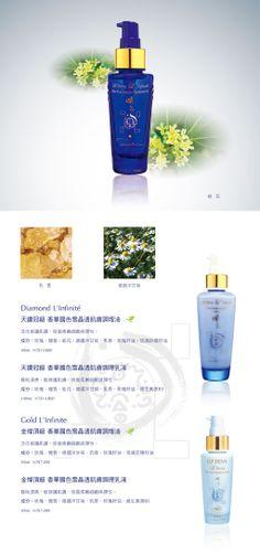 香華天GP DEVA.植物能量精華保養品:調理油, 調理乳液