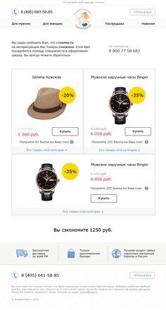 Дизайн и верстка Trepalochka. #trepalochka #трепалочка #hunter #emailsoldiers #emailmarketing #email