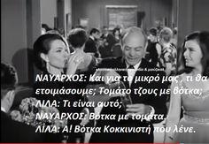 """""""Δεσποινίς διευθυντής"""" Tvs, Comedy, Funny Quotes, Greek, Cinema, Humor, History, Movies, Funny Phrases"""