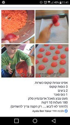 עוגיות קוקוס... אפשר לוותר על צבעי המאכל, ולצפות בשוקולד. Kids craft &play