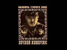 Ночной извозчик - 1928 Немой фильм о Гражданской войне