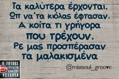 48 Ideas for quotes greek funny haha Funny Greek Quotes, Greek Memes, Funny Picture Quotes, Funny Photos, Funny Images, Funny Statuses, Love Songs Lyrics, Clever Quotes, Great Words