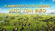 Χριστιανική ταινία   κλιπ 4 - Η δημιουργία του κόσμου από τον Θεό God Is, Vineyard, World, Videos, Nature, Youtube, Outdoor, Seeds, Outdoors