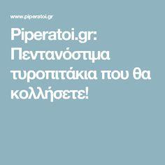 Piperatoi.gr: Πεντανόστιμα τυροπιτάκια που θα κολλήσετε!