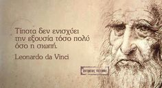 Σιωπή! Greek Quotes, Smart People, Poetry Quotes, How To Stay Healthy, Life Is Good, Love Quotes, Jokes, Thoughts, Anarchy