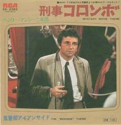 "Columbo - Japanese 7"". I'd love to get my hands on that one."