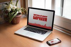 Презентация ТЦ Барнаул » Vrezerve