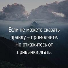 Ложь не бывает хорошей или спасительной...она всегда влечет за собой боль     https://da-info.pro/stream/loz-ne-byvaet-horosej-ili-spasitelnojona-vsegda-vlecet-za-soboj-bol