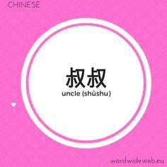 叔叔 uncle Word Wide Web, Learn Mandarin, Cool Stuff, Learning, Words, Studying, Teaching, Horse, Onderwijs