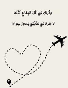 Love Mom Quotes, Really Good Quotes, Simple Love Quotes, Short Quotes Love, Favorite Book Quotes, Love Yourself Quotes, Love Quotes In Arabic, Spirit Quotes, Mood Quotes