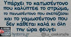 Υπάρχει το κατωσέντονο - Ο τοίχος είχε τη δική του υστερία –  #la_cookaracha Funny Greek Quotes, Sarcastic Quotes, Funny Quotes, Funny Images, Funny Pictures, Try Not To Laugh, Cheer Up, English Quotes, True Words