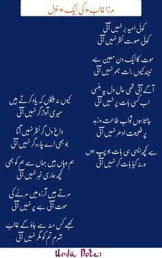 Read all types of ghazals of mirza ghalib in urdu with images. Best urdy ghazals of ghalib. Love poems of mirza ghalib in urdu. Best poems of ghalib. Ghazals of ghalib Best Poems, Love Poems, Iqbal Poetry, Urdu Poetry, Urdu Quotes, Islamic Quotes, Mirza Ghalib Shayari, Mirza Ghalib Poetry, Jagjit Singh