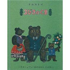 Children's book / 3びきのくま (世界傑作絵本シリーズ―ロシアの絵本)