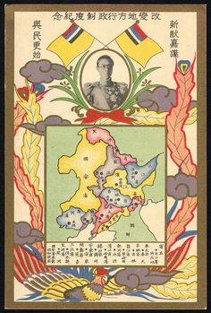 Manchukuo postcard with Puyi as Emperor Kangde.   James & Bobby Purify's 'I'm Your Puppet' song springs to mind.