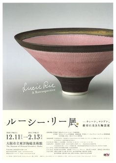 ルーシー・リー展 Ceramic Tableware, Glass Ceramic, Ceramic Bowls, Ceramic Art, Ceramic Workshop, Pottery Workshop, Slab Pottery, Ceramic Pottery, Japanese Graphic Design