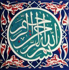 DesertRose,;,Bismillah Arrahman Arraheem,;, calligraphy art,;, Bismillah Calligraphy, Caligraphy, Calligraphy Art, Islamic Tiles, Islamic Art, Islamic Wallpaper, Arabic Art, Islamic World, Graphic Design Art