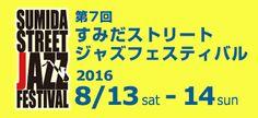 ボランティアスタッフ募集 第7回すみだストリートジャズフェスティバル 2016年8月13日(土)・14日(日)