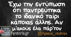 Funny Photos, Funny Images, Funny Greek Quotes, Funny Thoughts, Stupid Funny Memes, Just For Laughs, Haha, Jokes, Sayings