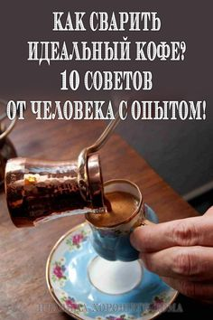 How to make perfect coffee? 10 tips from a person with experience! - All Recipes Coffee Type, Best Coffee, My Coffee, Coffee Shop, Cooking Tips, Cooking Recipes, How To Make Coffee, But First Coffee, New Flavour
