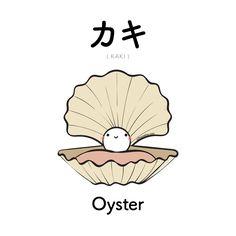 カキ kaki oyster - Kanji available on Patreon! Cute Japanese Words, Learn Japanese Words, Japanese Phrases, Study Japanese, Japanese Culture, Japanese Language Lessons, Korean Language, Spanish Language, Sign Language