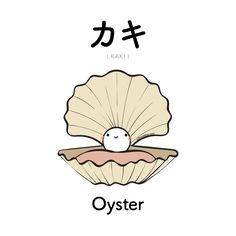 ã'«ã' kaki oyster - Kanji available on Patreon! Cute Japanese Words, Learn Japanese Words, Japanese Phrases, Study Japanese, Japanese Culture, Japanese Language Lessons, Korean Language, Spanish Language, Sign Language