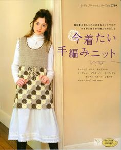 KNIT CAFE N° 2719 (crochet and knit tops, vests, shawl, poncho, etc. Crochet Chart, Crochet Stitches, Knit Crochet, Knitting Magazine, Crochet Magazine, Knitting Books, Crochet Books, Japanese Crochet, Japanese Patterns