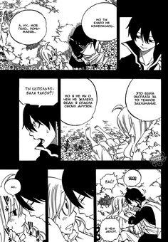 Чтение манги Фейри Тейл 53 - 449 Мавис и Зереф - самые свежие переводы. Read manga online! - ReadManga.me