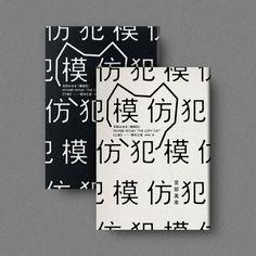 王志弘作品 - Google 搜尋