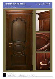 Межкомнатные двери в Киеве  низкие цены  магазин дверей