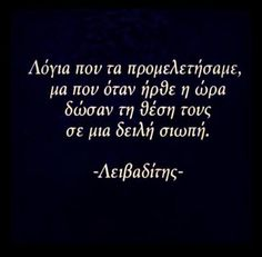 Greek quote Poetry Quotes, Wisdom Quotes, Words Quotes, Wise Words, Me Quotes, Funny Quotes, Saving Quotes, Unspoken Words, Clever Quotes