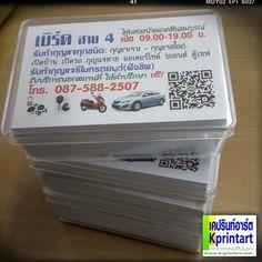 ขอขอบคุณ น้องเบิร์ด ทำนามบัตร การด์ขาว 210 แกรม กับ kprintart.com ขอให้กิจการเฮงๆ รวยๆ น๊า ขอบคุณที่ใช้บริการค่ะ