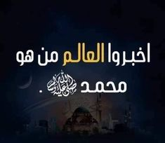 Peace Be Upon Him, Tell The World, Prophet Muhammad, Learn English, Allah, Religion, Blessed, Neon Signs, Sayings