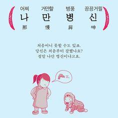 일 하다 빡칠 때 욕 대신 쓰기 좋은 한자성어 : 네이버 포스트 Wise Quotes, Famous Quotes, Inspirational Quotes, Korean Quotes, Korean Language, Love Pictures, Funny Photos, Cool Words, Slogan