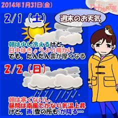 きょう(31日)の天気は「晴れ」。朝は山の方に雲がかかって、雨や雪の降る所もありますが、日中~夜は各地で晴れる見込み。ただ、夕方までは時おり西~北寄りの風が強めに。日中の最高気温はきのうより3度ほど高く、伊那市で9度くらい。