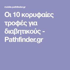 Οι 10 κορυφαίες τροφές για διαβητικούς - Pathfinder.gr