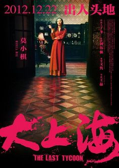 大上海 (The last tycoon) 14