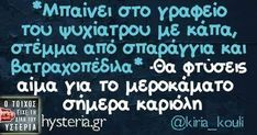 Funny Greek Quotes, Funny Quotes, Tragic Comedy, Funny Images, Funny Pictures, Just Kidding, True Words, Haha, Jokes