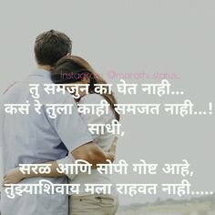 Marathi Prem Kavita Google Search First Sense Marathi Quotes