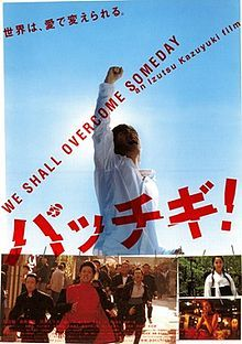 PACCHIGI! / BREAK THROUGH!   (2004) Kyoto 1968. Several high school students deal with their life as Korean-Japanese trying to earn each other's love and respect. But the times are not kind to them.
