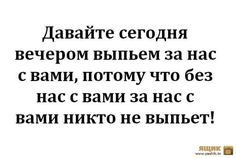 Funny Phrases, Funny Quotes, Russian Jokes, Funny Expressions, Just Love, Cool Words, Psychology, Lol, Sayings