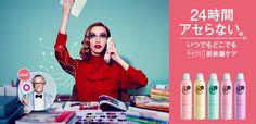 24時間アセらない。 Cosmetic Web, Advertising Design, Print Ads, Banner Design, Web Banners, Banner Ideas, Design Inspiration, Layout, Soy Milk