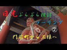日光ぶらぶら探訪ツーリング ② 神橋・門前町から本宮へ三猿に人生を想う ^^!