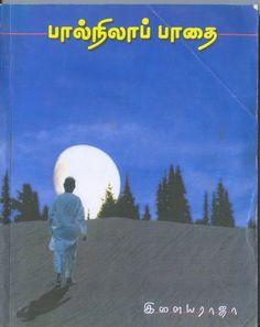 Book written by Ilaiyaraaja