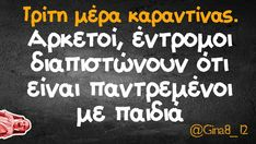 Greek Quotes, Funny Photos, Laugh Out Loud, Picture Video, Fun Facts, Jokes, Humor, Sayings, Videos